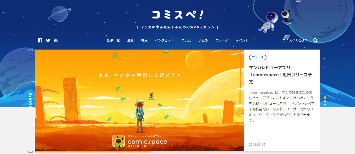コミスペ! トップ画面イメージ